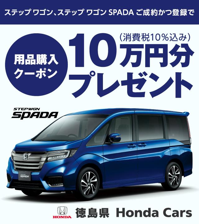 Honda Cars 徳島